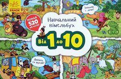 Віммельбухи для навчання і розвитку малюків. Картонні книжки. Букви, лічба