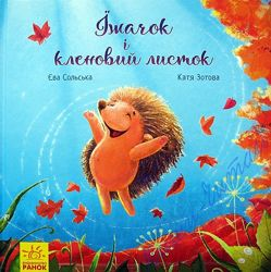 Зворушливі книжки. Дві чудові книжечки про дітей, родину, добро і любов