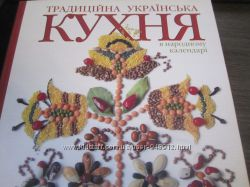 в продаже книга  Традиційна українська кухня