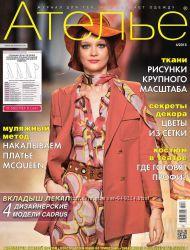 куплю сборники журнала Ателье