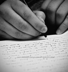 Напишу стихи, сочинения, письма на заказ.