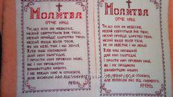 Вишивка хрестиком молитва оберіг Отче наш