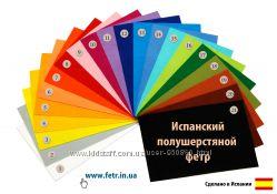 Испанский полушерстяной фетр в наборе 21 цвет
