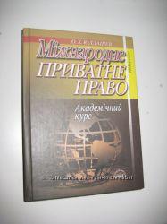 А. Х Юлдашев. Международное частное право, укр. яз