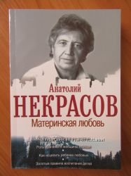 Анатолий Некрасов. Материнская любовь, Путы материнской любви