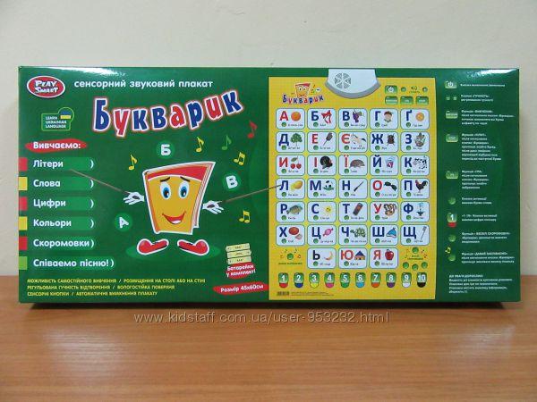 Сенсорный звуковой плакат Букварик 7031, украинский