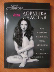 Юлия Столярова. Ловушка для счастья