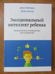 Джон Готтман, Джоан Деклер. Эмоциональный интеллект ребёнка