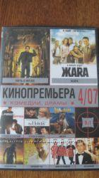 DVD диски с художественными фильмами