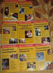 Книги по психологии - тематические хрестоматии