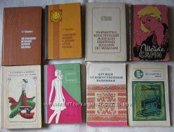 Книги по шитью, вязанию, кулинарии, благоустройству жилища