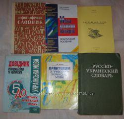 Словари укр. яз. , разговорники, справочники