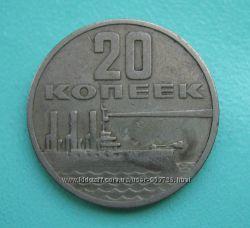 Монета 20 копеек СССР юбилейная 1967 г.