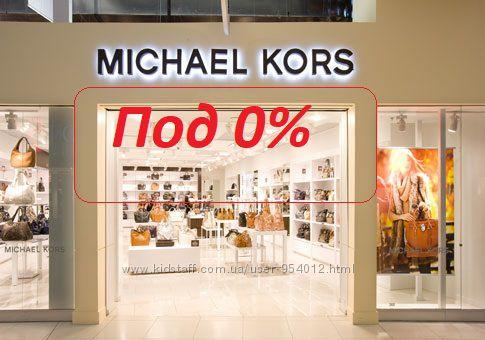 Под 0 Michael Kors Корс США без комиссии с официального магазина фри шип
