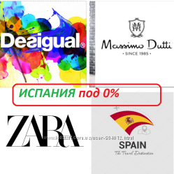 Под 0 Испания ZARA, DESIGUAL, MASSIMO DUTTI, OYSHO, MANGO, Bershka  и др