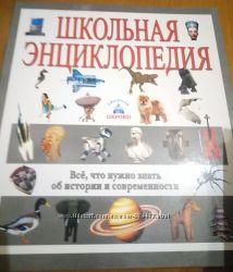 Школьная энциклопедия Oxford