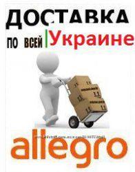 24часа под 10 без платы за вес Доставка товаров из Польши allegro. pl