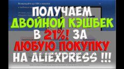 Помогу Вам экономить на покупках с AliExpress Официальный Cashback