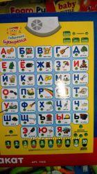 Интерактивный плакат Букварёнок, музыкальный алфавит на батарейках.