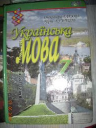 Продам учебник по украинскому языку 7, 8 класс