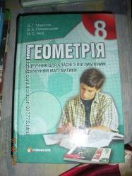 Продам учебник по  геометрии с углубленным  изучением 8 класс