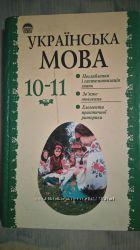 Учебник Украинский язык 10-11 кл бу Беляев Симоненкова