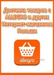 Заказы с польских сайтов Allegro- только 15проц. и больше никаких комисий
