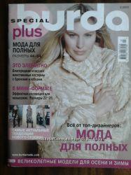 Журнал Burda. Спецвыпуск.