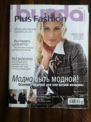 Журнал Burda. Мода для полных.