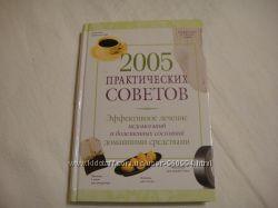 Книга 2005 практических советов. Нью-Йорк-Монреаль-Москва