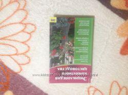 Энциклопедия домашнего цветоводства