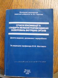 Продам книгу Сучасні класифікації та стандарти лі