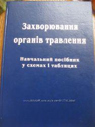 Навчальний посібник Захворювання органів травлення у схемах і таблицях