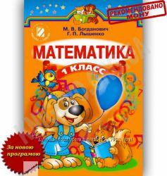 Математика Богданович 1 класс на русском языке
