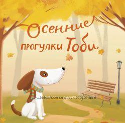 Красочная книжка-картонка Осенние прогулки Тоби