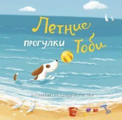 Красочная книжка-картонка Летние прогулки Тоби
