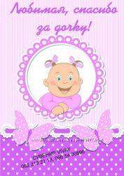 Плакат или баннер для выписки из роддома Любимая спасибо за дочку