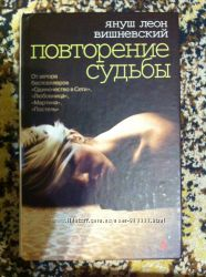 Повторение судьбы Януш Леон Вишневский
