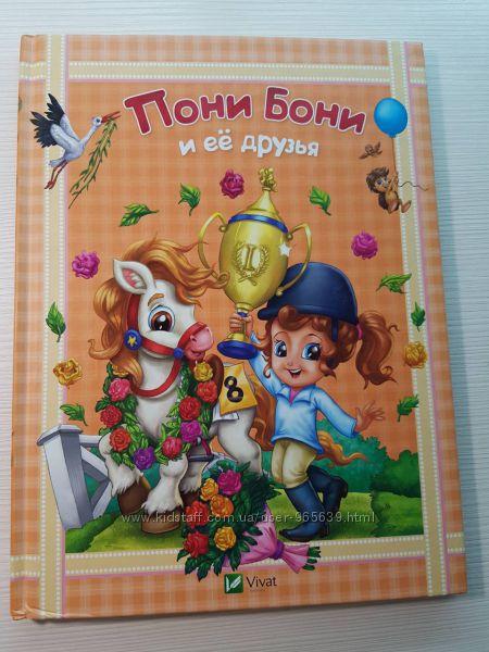 Продам книгу Пони  Бони и ее друзья