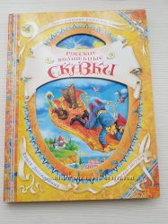 Продам   русские волшебные сказки
