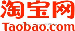 Услуга посредник Таобао и 1688 доставка товаров из Китая 15 дней ЖД