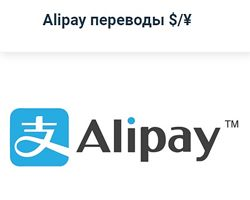 Пополнение счета Alipay 4