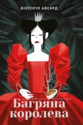 Книга Багряна королева Вікторії Авеярд - кращий подарунок підліткам