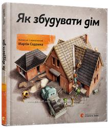 Новинка у відомій серії від Мартина Содомко - Як збудувати дім.