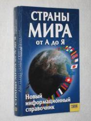 СТРАНЫ МИРА от А до Я - новый информационный справочник