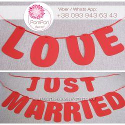 Растяжка для свадебной фотосессии Love, Just Married