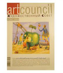 Три журнала о живописи