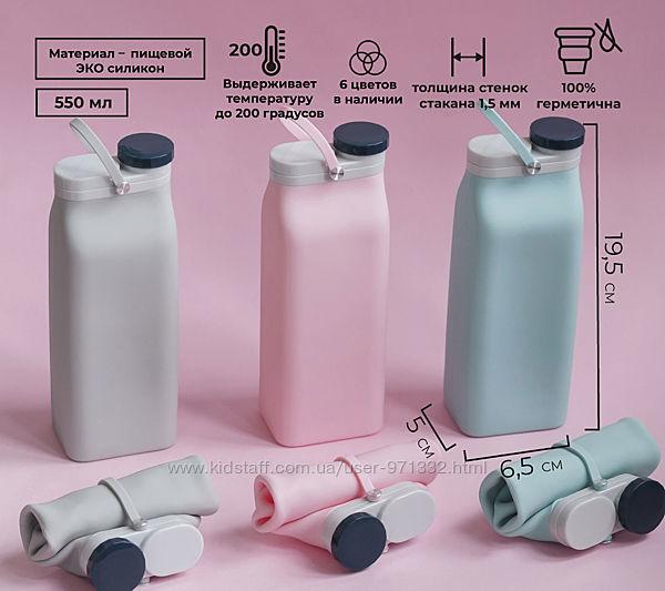 Складная бутылка / Бутылка для воды / Силиконовая бутылка