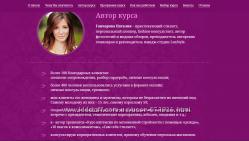 Школа имиджмейкеров Наталии Гончаровой