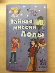 Книги для детей. Лола